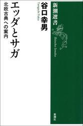 エッダとサガ―北欧古典への案内―(新潮選書)