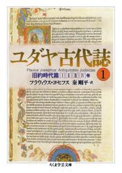 ユダヤ古代誌1