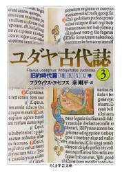 ユダヤ古代誌3
