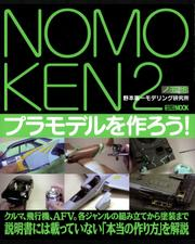 NOMOKEN 2 野本憲一モデリング研究所 プラモデルを作ろう!