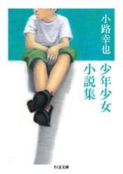 小路幸也 少年少女小説集