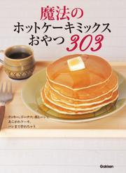 魔法のホットケーキミックスおやつ303
