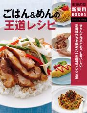 ごはん&めんの王道レシピ