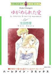 ハーレクインコミックス セット 2018年 vol.12