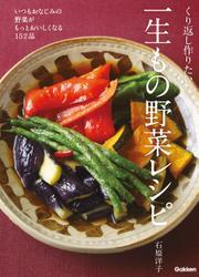 くり返し作りたい一生もの野菜レシピ いつもおなじみの野菜がもっとおいしくなる152品