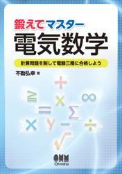 鍛えてマスター電気数学 -計算問題を制して電験三種に合格しよう-