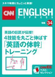 英語の巨匠が伝授! 4技能を丸ごと伸ばす「英語の体幹」トレーニング(CNNEE ベスト・セレクション 特集34)