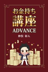 お金持ち講座 ADVANCE