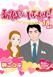 """新婚さんいらっしゃい!""""フリ""""から始まる恋"""
