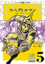 スペクトルマン 冒険王・週刊少年チャンピオン版