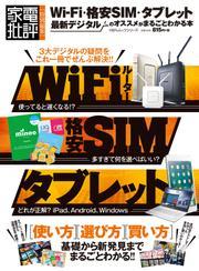 100%ムックシリーズ Wi-Fi・格安SIM・タブレット 最新デジタルのオススメがまるごとわかる本