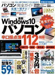 100%ムックシリーズ 完全ガイドシリーズ208 パソコン完全ガイド