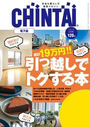CHINTAI電子版 2018年2月号