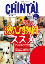 CHINTAI電子版 2018年8月号