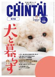 CHINTAI電子版 2018年9月号