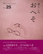 暮らしのおへそ vol.25