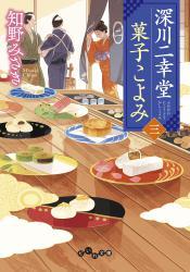 深川二幸堂 菓子こよみ〈三〉