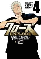 クローズ EXPLODE