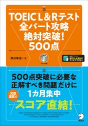 [新形式問題対応/音声DL付]TOEIC(R) L&Rテスト 全パート攻略 絶対突破! 500点
