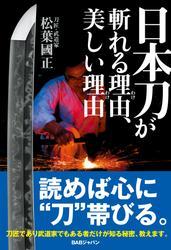 日本刀が斬れる理由、美しい理由