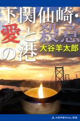 下関仙崎・愛と殺意の港