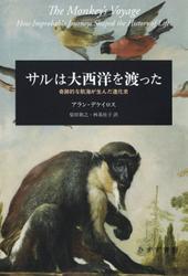 サルは大西洋を渡った――奇跡的な航海が生んだ進化史