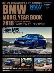 BMWモデルイヤーブック2018 BMW COMPLETE