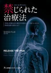 禁じられた治療法~手術と投薬を好む整形外科医によって隠ぺいされた疼痛治療の真実とは?~