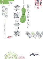 覚えておきたい 日本の美しい季節の言葉