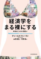 経済学をまる裸にする 本当はこんなに面白い