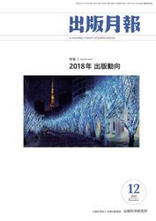 出版月報2018年12月号