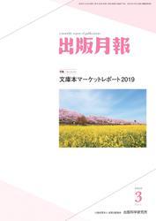 出版月報2020年3月号