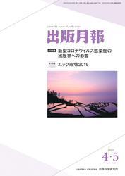 出版月報2020年4・5月合併号