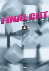 FINAL CUT(上)