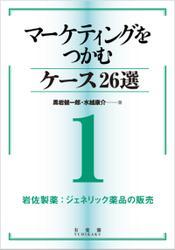 マーケティングをつかむケース26選(1) 岩佐製薬:ジェネリック薬品の販売