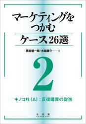 マーケティングをつかむケース26選(2) キノコ社(A):反復購買の促進