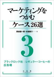 マーケティングをつかむケース26選(3) ブラックロック社:レギュラー・コーヒーの広告塔