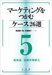 マーケティングをつかむケース26選(5) 真食品:豆腐市場参入