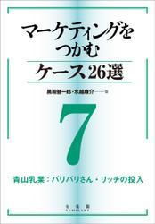 マーケティングをつかむケース26選(7) 青山乳業:バリバリさん・リッチの投入