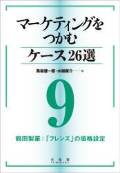 マーケティングをつかむケース26選(9) 鶴田製菓:「フレンズ」の価格設定