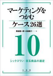 マーケティングをつかむケース26選(10) シックスワン:目玉商品の選定