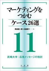 マーケティングをつかむケース26選(11) 武崎大学:広告メッセージの検討