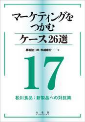 マーケティングをつかむケース26選(17) 松川食品:新製品への対抗策