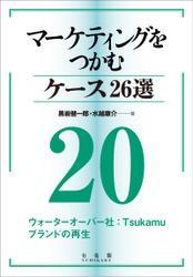 マーケティングをつかむケース26選(20) ウォーターオーバー社:Tsukamuブランドの再生