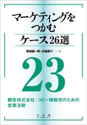 マーケティングをつかむケース26選(23) 観音株式会社:コピー機販売のための営業活動