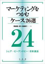 マーケティングをつかむケース26選(24) シェア・ビーアンドビー:日本進出
