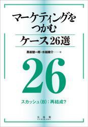 マーケティングをつかむケース26選(26) スカッシュ(B):再結成?
