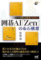 アマが使える衝撃の新戦法! 囲碁AI「Zen」の布石構想