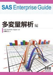 SAS Enterprise Guide 多変量解析編