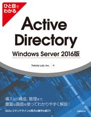 ひと目でわかるActive Directory Windows Server 2016版